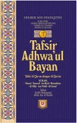 Tafsir Adhwa'ul Bayan Bahasa Indonesia - Jilid 1